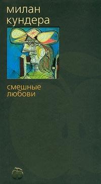 Смешные любови рассказы милан кундера читать книгу